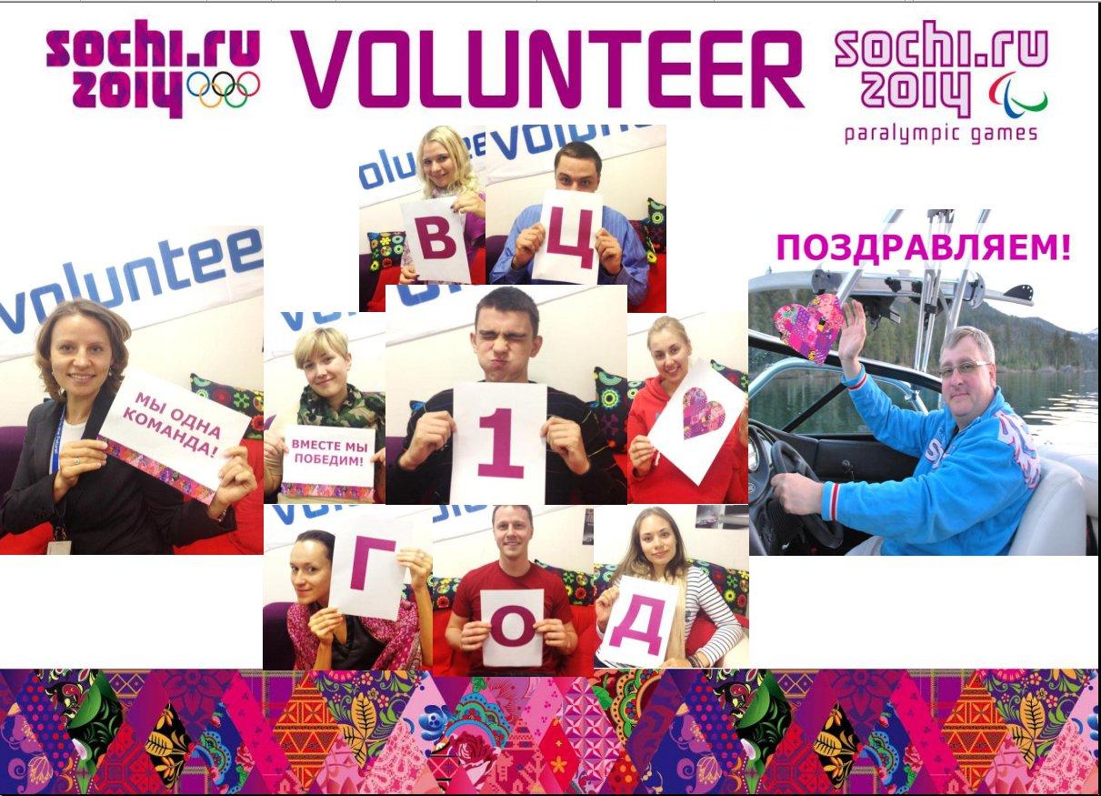 Поздравления с днем рождения для волонтера 78
